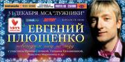 New Year's Eve Ice Show by Evgenie Plushenko.jpg