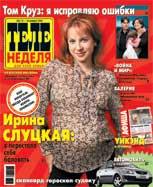 2007.11.07teleweek.jpg