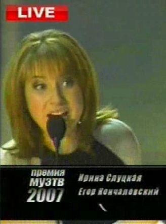 20070601 Muz-TV2007 07s.JPG