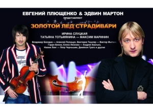 plushenko_marton-th.jpg